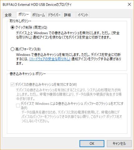 02_usb_quick_remove.PNG
